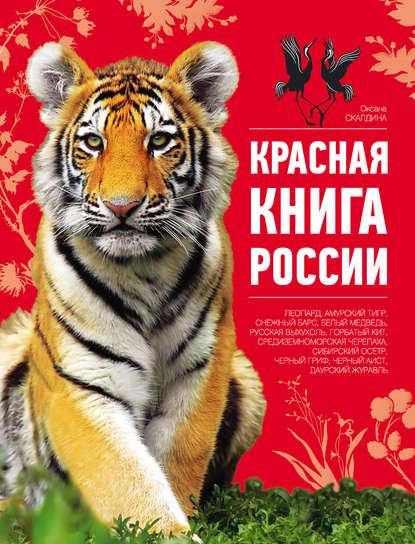 2610585-oksana-skaldina-krasnaya-kniga-rossii.jpg